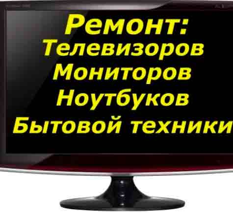 Ремонт телевизоров (led-smart-plazma-lc d) + вызов на дом бесплатно