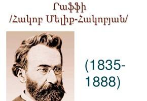 Րաֆֆի (Հակոբ Մելիք-Հակոբյան) (1835-1888)