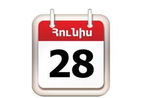 Հունիսի 28 Ծնունդներ