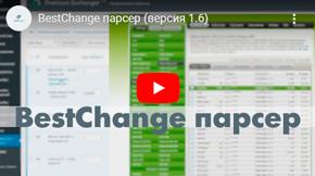 BestChange парсер (версия 1.6) Руководство пользователя