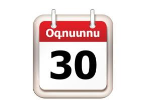 Օգոստոսի 30 Մահեր