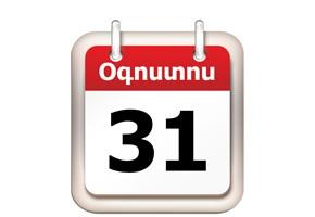 Օգոստոսի 31 Մահեր