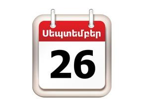 Սեպտեմբերի 26 Տոներ