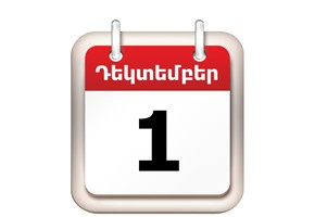 Դեկտեմբերի 1 Մահեր