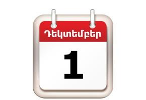 Դեկտեմբերի 1 Տոներ