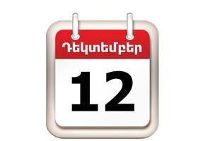 Դեկտեմբերի 12 Ծնունդներ