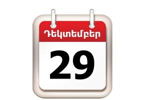 Դեկտեմբերի 29 Ծնունդներ