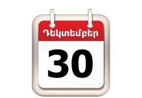 Դեկտեմբերի 30 Մահեր
