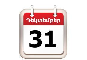 Դեկտեմբերի 31 Տոներ