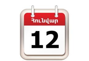 Հունվարի 12 Ծնունդներ