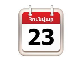 Հունվարի 23 Մահեր