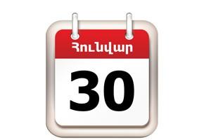 Հունվարի 30 Ծնունդներ
