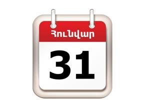 Հունվարի 31 Տոներ