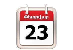 Փետրվարի 23 Ծնունդներ